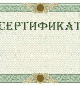 Сертификат тонирование