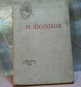"""М. Шолохов """"Поднятая целига"""" 1959 г. СССР"""