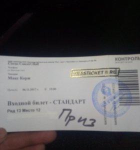 Билет на концерт Макса Корж
