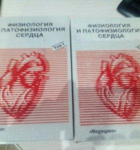 Книги Физиология сердца