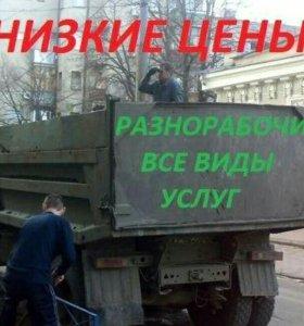 Грузчики Разнорабочие гр.РФ(24 часа)
