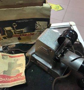 Фильмоскоп из СССР
