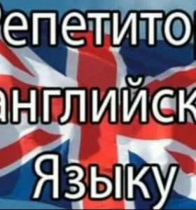 Английский язык репититор