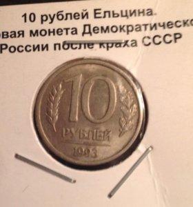 10 ₽ монета. ММД