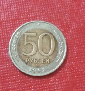 Монета 50 рублей 1992 биметалл