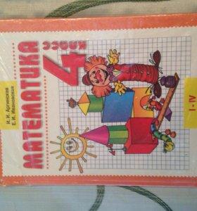 Учебник математики 4 кл