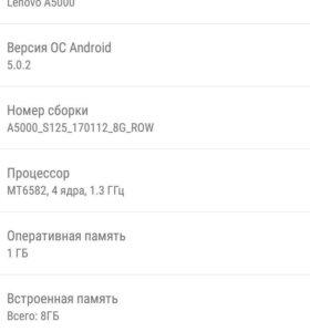 Продам телефон Леново а5000
