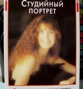 Книга Студийный портрет