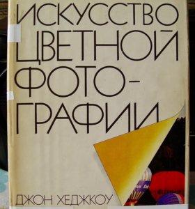 Книга Искусство цветной фотографии