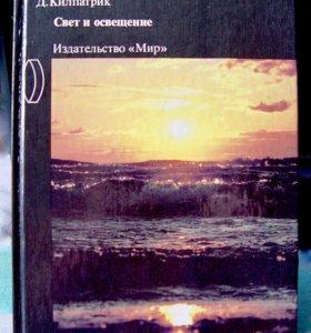 Книга Свет и освещение