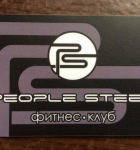 Клубная карта PeopleSteel фитнесс-клуб