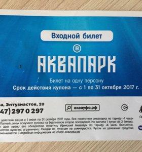"""Билет в аквапарк г.Уфы по тарифу """" 4 часа"""""""