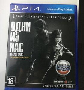 Игра Одни из Нас PS 4