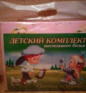 Новый детский комплект постельного белья