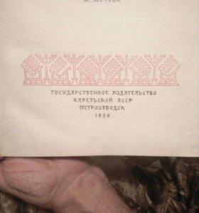 Книга 1956 КАЛЕВАЛА Карело- финский народный эпос