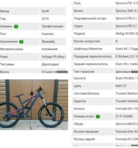 Продается велосипед за 65.000