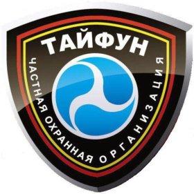 Группа охранных организаций Тайфун