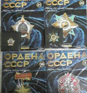 "Журналы ""Ордена СССР"""