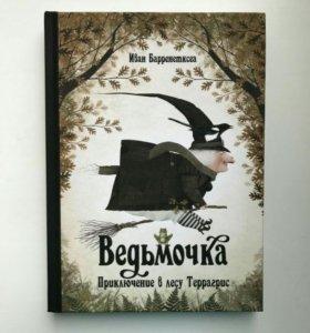 Новая детская книга Ведьмочка