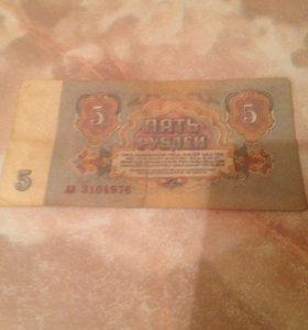 Пять рублей СССР