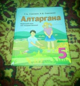 Учебник по бурятскому языку за 5 класс