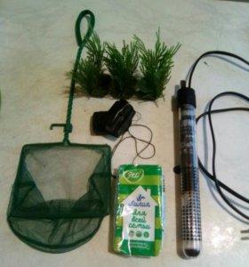 Нагреватель для аквариума, сачок, растение