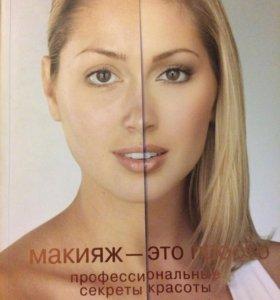 Продам книгу по макияжу