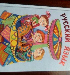 Учебник для малыша