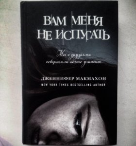 """Книга """"Вам меня не испугать""""."""