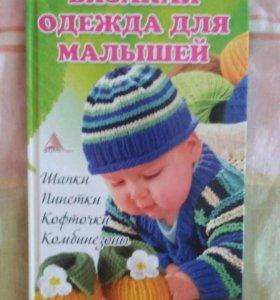 Шьем для детей