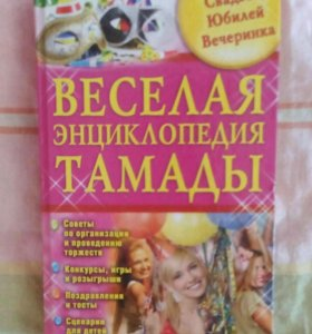 Энциклопедия тамады