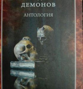 В мире духов и демонов. Антология