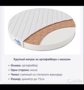 Новый круглый матрас для кроватки