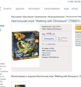 Настольная игра про динозавров