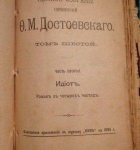 """Роман Ф.М. Достоевского """"Идиот"""" 1894 г."""