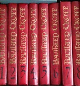 Вальтер Скотт,  собрание сочинений в 8 томах