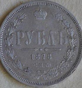 рубль 1878 г НФ