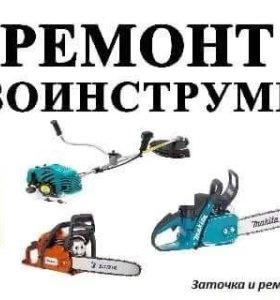 Ремонт бензо-электроинструмента