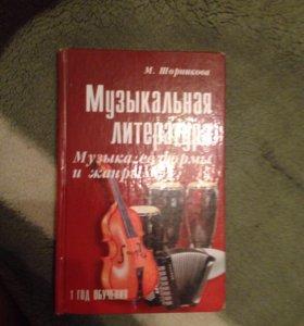 Учебник по муз.лит-ра М.Шорникова 1 год обучение