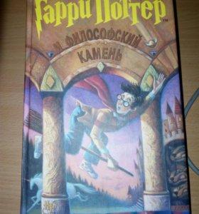 Гарри Поттер и философский камень Росмен