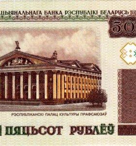 Белорусские 500 рублей