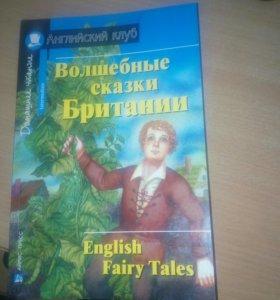Волшебные сказки Британии англ.языку.