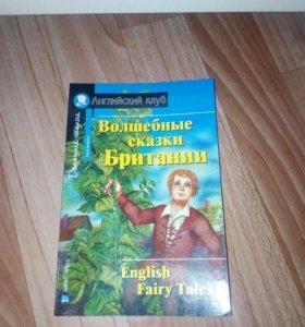 Волшебные сказки Британии англ.языку