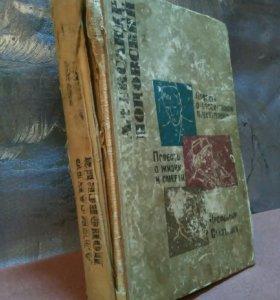 """Книга """"Повесть о несодеянном преступлении"""" 1967 г."""