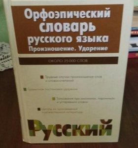 Словарь русского языка орфоэпический