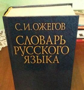 Словарь русского языка( С.И.Ожегов)