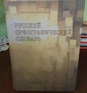 Словарь русского языка орфографический