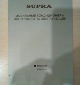 Мобильный кондиционер MS410-09C
