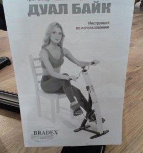 Велокардио тренажер дуалбайк для рук и ног,новый.