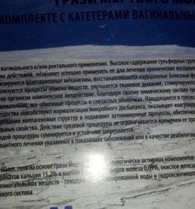 Грязи мертвого моря для лечения бесплодия